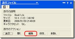 添付ファイルのプロパティ(「編集」ボタンが有効)