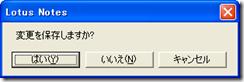 保存確認メッセージ