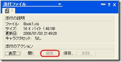 添付ファイルのプロパティ(「編集」ボタンが無効)