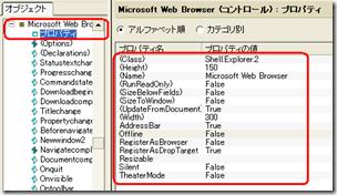 WebBrowserコントロールのプロパティ